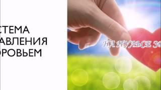 видео о здоровье скачать(Ссылка на курс : http://goo.gl/FbO2lt Бесплатный мини-курс «Супериммунитет: энергия и здоровье в большом городе»...., 2015-01-13T20:14:52.000Z)