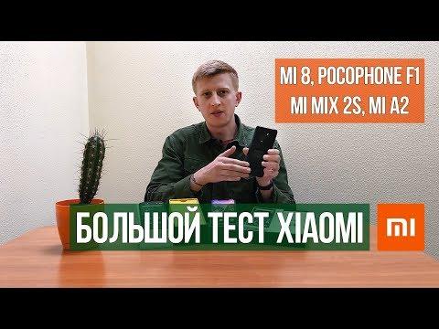 MI MIX 2S, POCOPHONE F1, MI 8, XIAOMI MI A2 | ОБЗОР и тест камер Camera Test