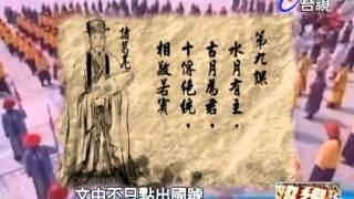 台灣電視台-熱線追蹤 - 末日預言 thumbnail