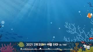 [끄투코리아] 2021 여름 테마 TBW
