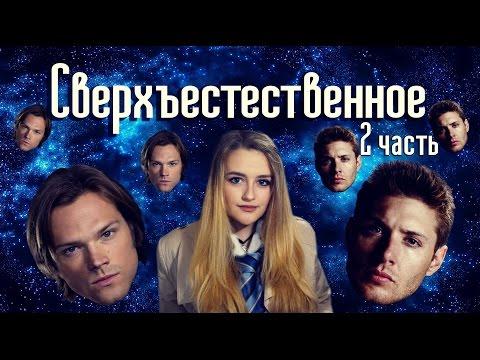 Кадры из фильма Сверхъестественное - 10 сезон 15 серия