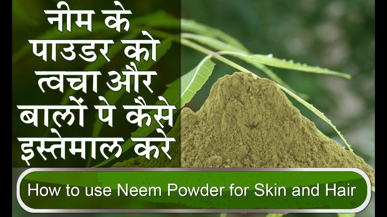नींम के पाउड़र को त्वचा और बालो पे कैसे इस्तेमाल करे | How to use Neem  Powder on Skin and Hair