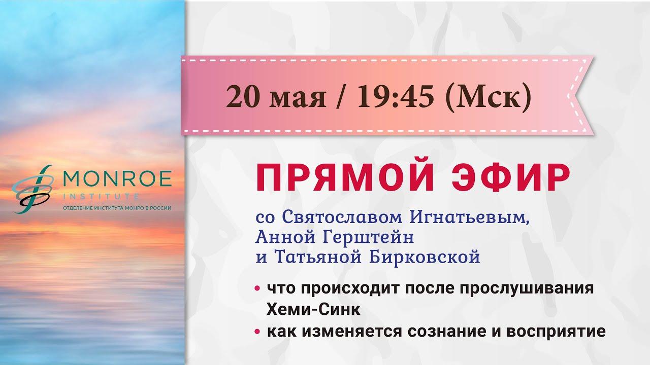 Запись прямого эфира от 20 мая 2020 года - тема «Внетелесный опыт»