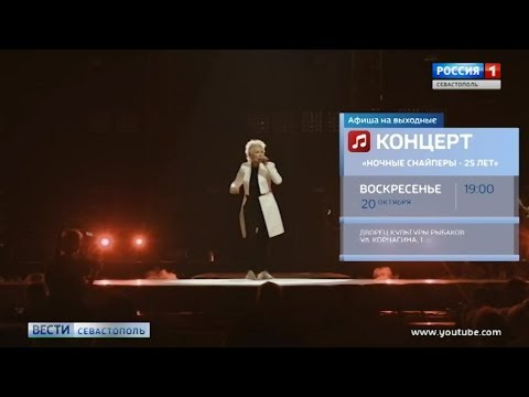 Севастополь вошел в юбилейный тур Дианы Арбениной