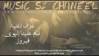 موسقي اغنية نسم علينا الهوى فيروز