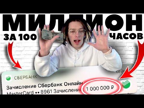 Миллион рублей за 100 Часов! Стать миллионером челлендж!