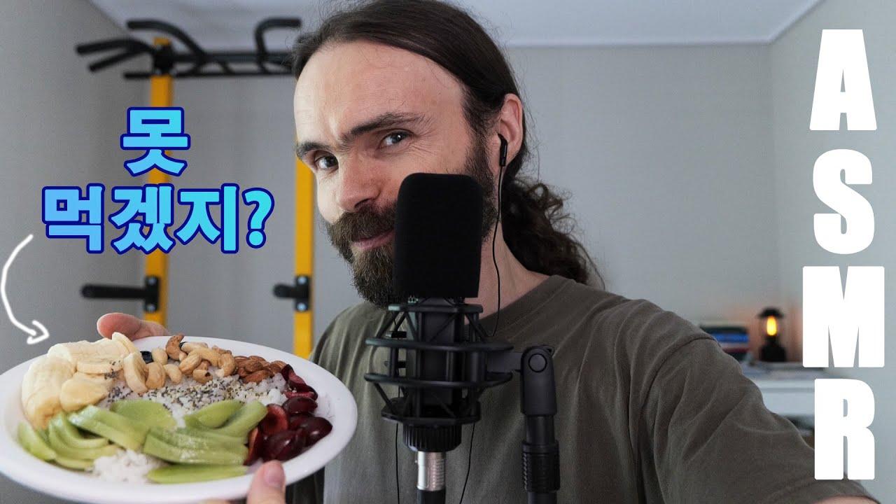 [Korean ASMR mukbang] Rice and fruits - eating sounds, talking 2 (먹방)