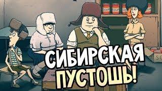 60 Seconds! Прохождение На Русском #30 — СИБИРСКАЯ ПУСТОШЬ! ЧЕЛЛЕНДЖ! НЕОЖИДАННЫЙ ФИНАЛ!