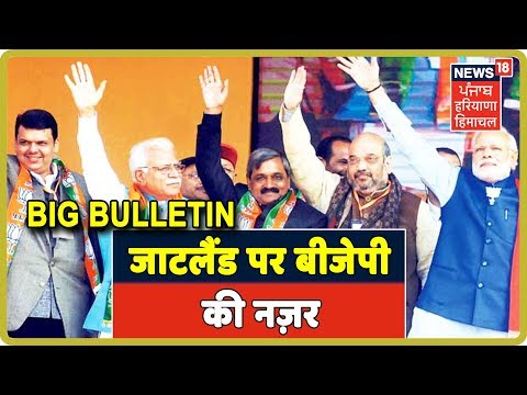 Big Bulletin : जाटलैंड से निकलेगी बीजेपी की चंडीगढ़ राह | Haryana Latest News