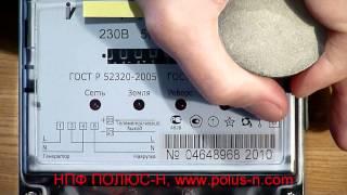 видео Как определить, был ли магнит на счетчике
