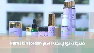 منتجات نوال تحت اسم Pure skin Jordan
