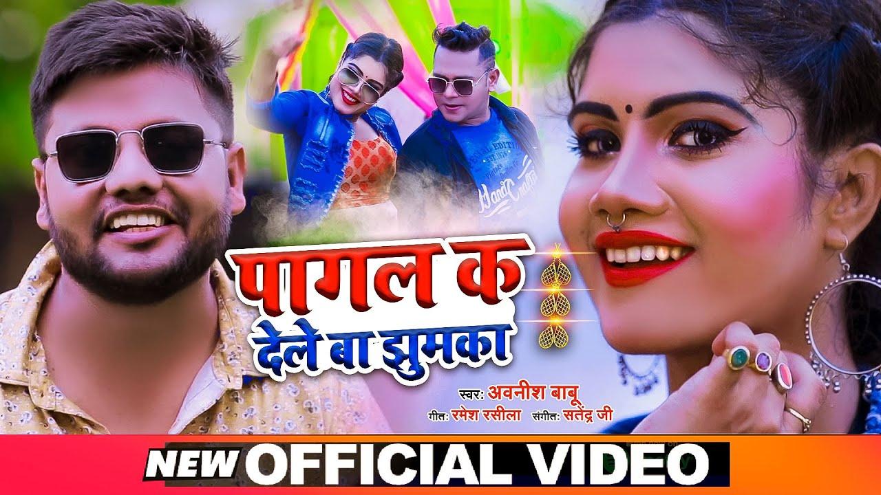 #Video | पागल क देले बा झुमका l Awanish Babu |Awanish Babu Bhojpuri Song | Bhojpuri New Song 2021