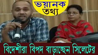 সিলেটের প্রবাসীরা অবশ্যই ভিডিওটি দেখবেন | Sylhet News Today | Health News in Banglaseh