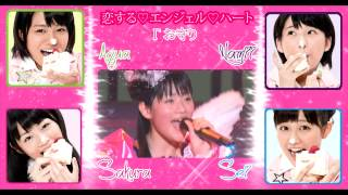 Gamma Omamori's second release. Koisuru Angel Heart. Cast: Fukuda K...
