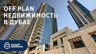 Как живут в Дубае  Квартиры в Дубае off plan  Недвижимость в  Дубае(ПОКУПКА НЕДВИЖИМОСТИ В ДУБАЕ. В..., 2016-11-24T13:53:29.000Z)