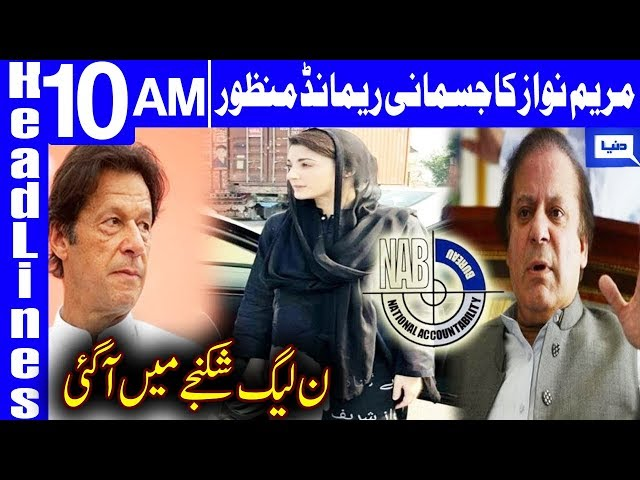 NAB court approves 14-day physical remand of Maryam Nawaz | Headlines 10 AM | 21 August 2019 | Dunya