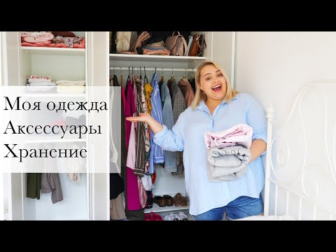 Что в моем шкафу Plus Size || Одежда больших размеров и хранение