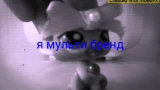 LPS:music video(Винтаж-Микки Маус)