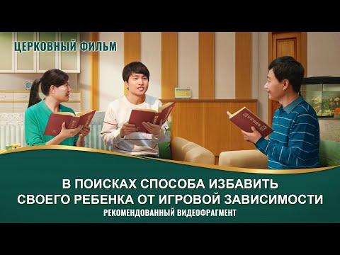 Свидетельства христиан «Дитя, вернись домой» Есть способ избавить молодых игроманов от зависимости