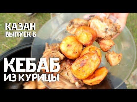Как приготовить КАЗАН КЕБАБ из КУРИЦЫ