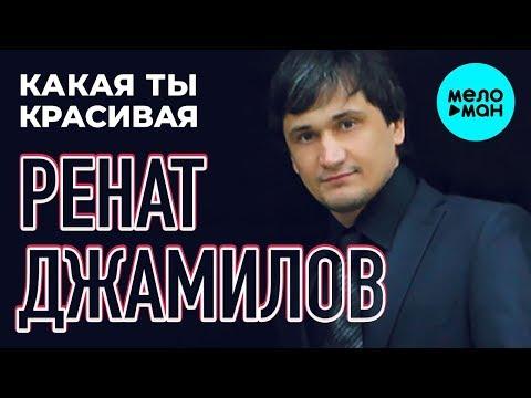 Ренат Джамилов - Какая ты красивая Single