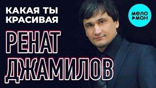 Ренат Джамилов  - Какая ты красивая (Single 2019)