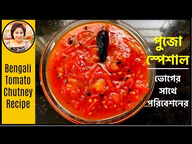 * পুজো স্পেশাল * ভোগের খিচুড়ির সাথে পরিবেশনের টমেটোর চাটনি রেসিপি / Bengali Tomato Chutney