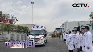 [中国新闻] 湖北武汉:雷神山医院患者4月14日清零 明日关闭备用   新冠肺炎疫情报道