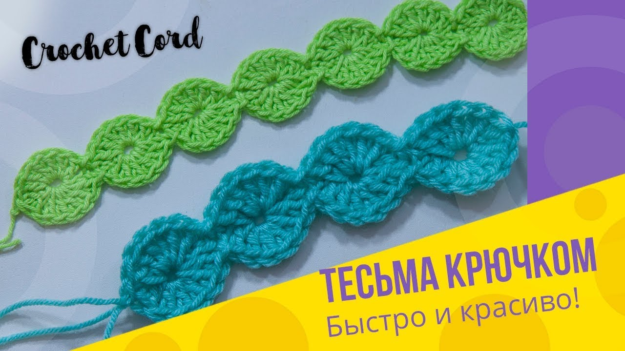 тесьма крючком за 5 минут Crochet Tutorial Lace Cord Youtube