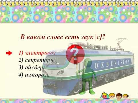 Русский язык.Тренировочный тест по фонетике.