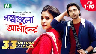 NTV Romantic Drama | Golpogulo Amader | EP 01 - 10 | Tasnuva Tisha | Apurba | Nadia Mim