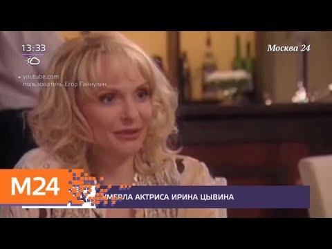 Умерла актриса Ирина Цывина - Москва 24