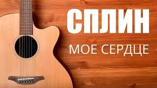 Как играть на гитаре Сплин - Мое Сердце - Урок гитары видео