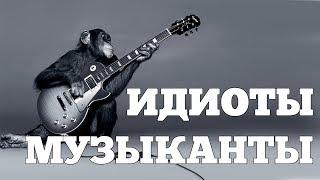 5 показателей, что ты музыкант - ИДИОТ !!!