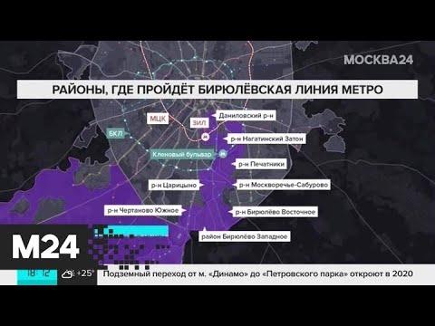 Смотреть Проект Бирюлевской линии метро разработают в столице - Москва 24 онлайн