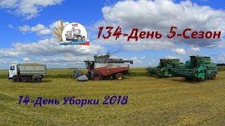 14-День Уборки 2018! Как на Акрос-530 погнуло мотовило. (134-День 5-Сезон)
