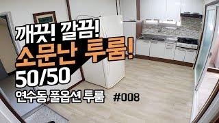 인천 연수동에서 깨끗하기로 소문난 투룸! 남동공단,송도…