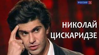 Линия жизни.  Николай Цискаридзе. Канал Культура
