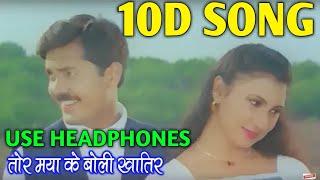 Tor Maya Ke Boli Khatir CG (10D Audio) Song || Maya Dede Maya Lele || CG Movie Song || Anuj S, jyoti