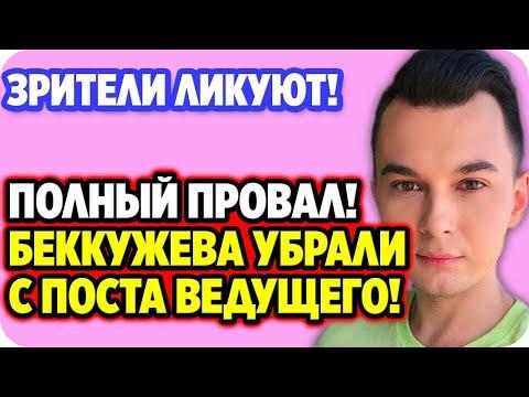 ДОМ 2 НОВОСТИ 16 февраля 2020. Антона Беккужева убрали с поста ведущего!