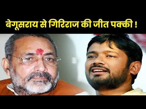 Begusarai Lok Sabha Election RESULT  2019: Giriraj Singh reacts on NDA Victory