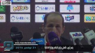 مصر العربية | ياسر أيوب: الأهلي يحترم الإعلام ووزارة الداخلية