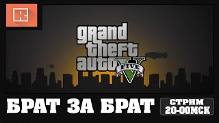 GTA 5 | БРАТ ЗА БРАТА [20-00МСК]