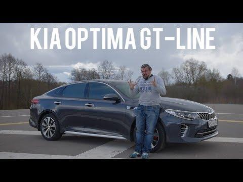 Есть ли спорт Kia Optima GT Line СТОК 41