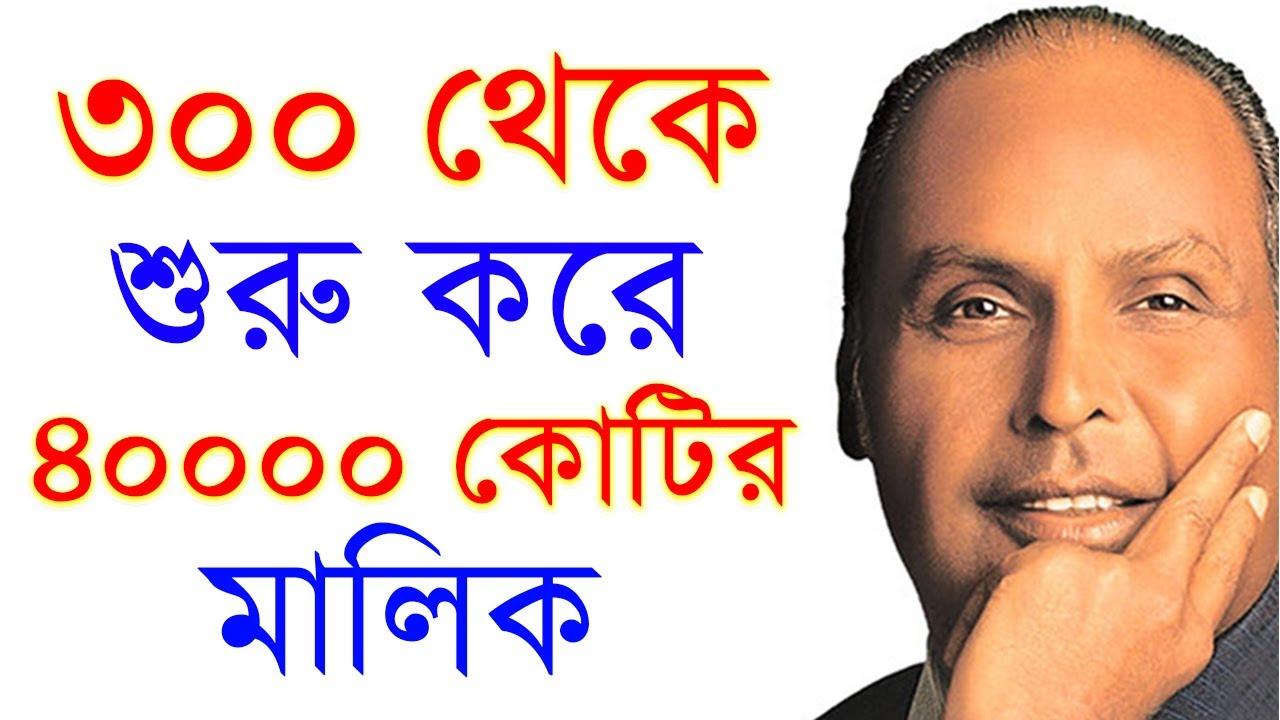 ৩০০ থেকে ৪০ হাজার কোটির রাস্তা | How Dhirubhai Ambani Become a Billionaire | Success never End- Book