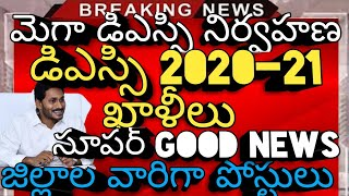 #Ap టెట్ | #aptet | Ap Dsc Latest News |Ap Mega Dsc Notification 2020 | టెట్ | డీఎస్సీ