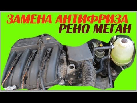 Фото к видео: Замена антифриза. Промывка системы.Рено Меган.1,4. 16V K4J 750