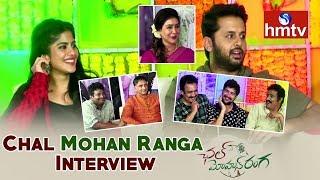 Chal Mohan Ranga Team Interview | Nithiin | Megha Akash | Rao Ramesh | Krishna Chaitanya | hmtv News