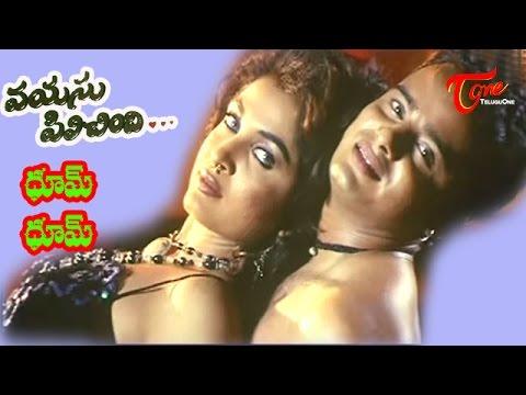 Vayasu Pilichindi Movie Songs | Dhim Dhim | Sunil | Ramya Krishna