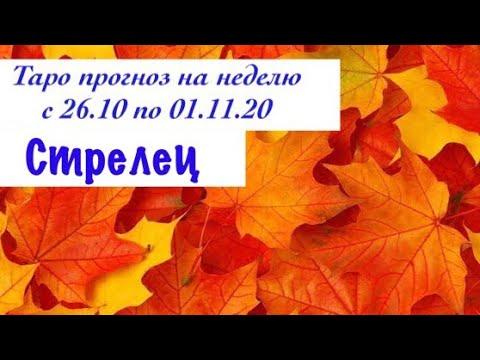 Стрелец _ гороскоп на неделю с 26.10 по 01.11.20 _ Таро прогноз